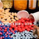 Все лекарства – это яды!