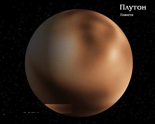 Плутон. О Солнечной системе с тонких планов