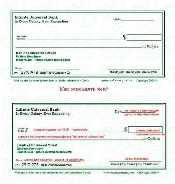 Как заполнять чек в новолуние?