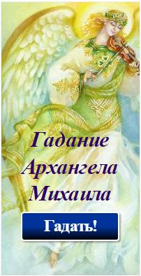 Гадание на Архангела Михаила
