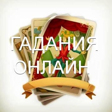 ГАДАНИЯ ОНЛАЙН