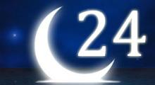 Толкование снов в 24 двадцать четвёртый лунный день