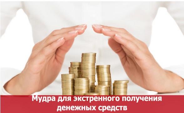 мудра которая позволяет срочно получить деньги