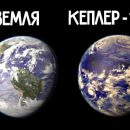 Обнаружена планета-аналог Земли, знакомтесь - Кеплер-186F !