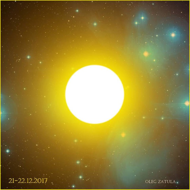 21 декабря - Новое Солнце