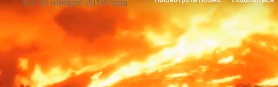 Пробуждение: Истинные причины пожаров в Калифорнии