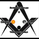 символ масонства и плоская земля