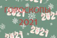 ГОРОСКОПЫ НА 2021 ГОД