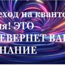квантовое время